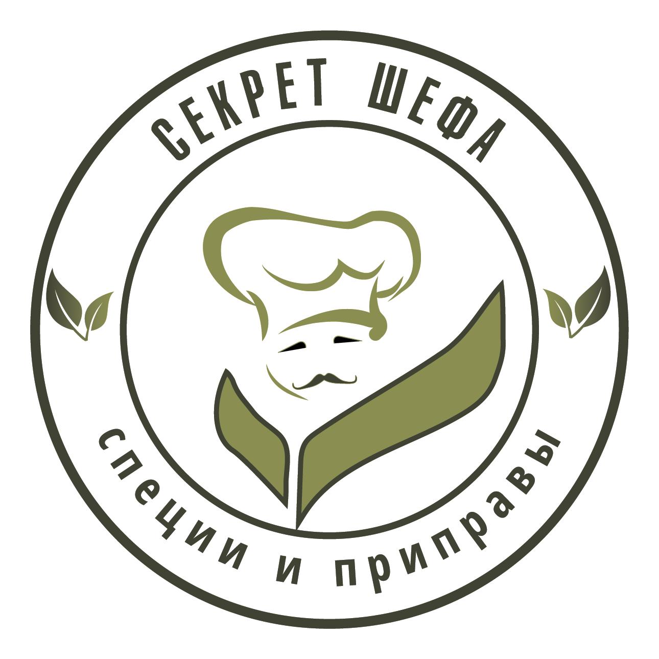 Логотип для марки специй и приправ Секрет Шефа фото f_5625f444400b94e8.png