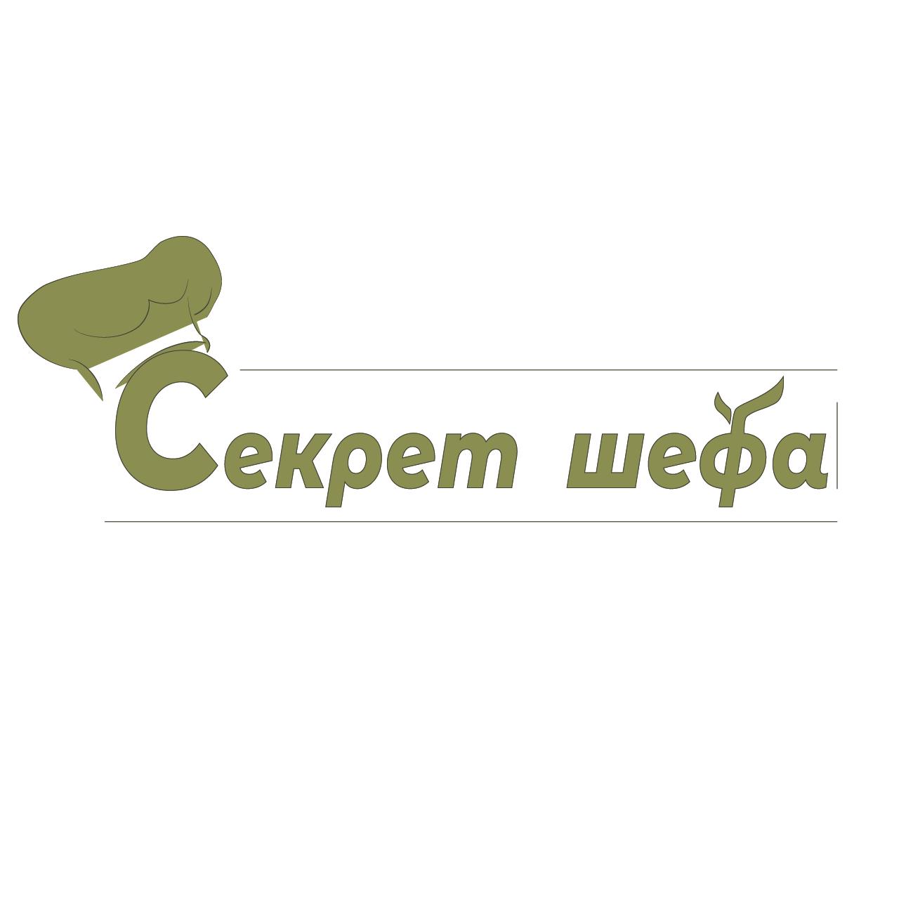 Логотип для марки специй и приправ Секрет Шефа фото f_7515f44440d446c3.png