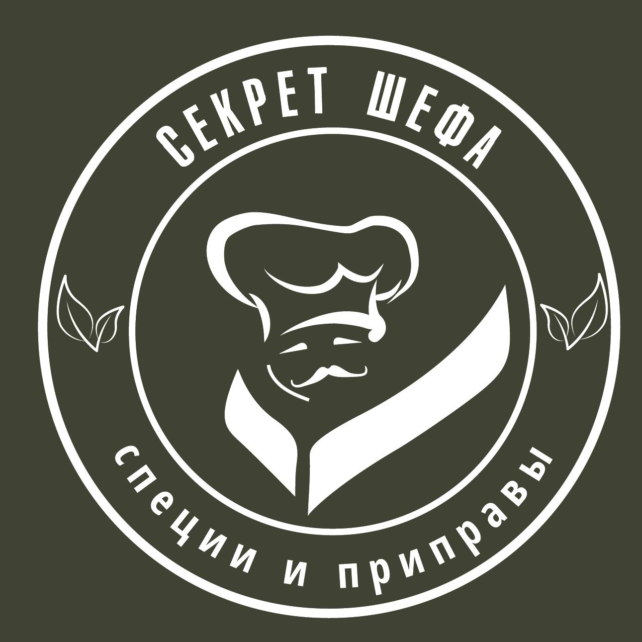 Логотип для марки специй и приправ Секрет Шефа фото f_9445f444428ae8a2.png