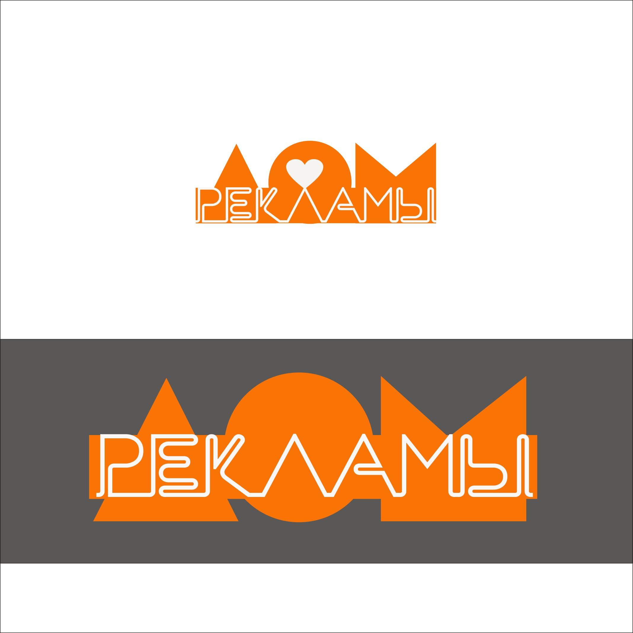 Дизайн логотипа рекламно-производственной компании фото f_8095edd9e34dcad1.jpg