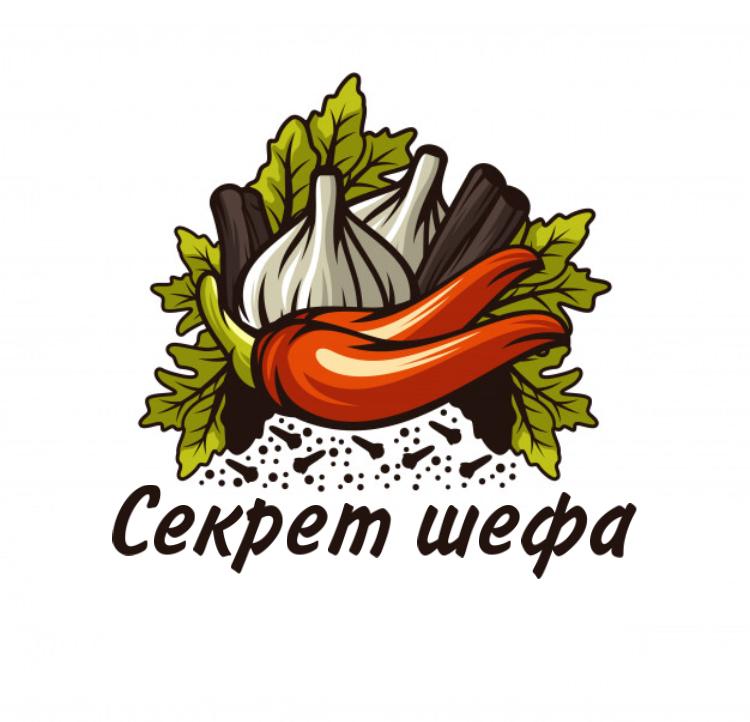 Логотип для марки специй и приправ Секрет Шефа фото f_4695f3f8b75265de.jpg