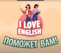 Анимационный ролик для онлайн-школы Английского языка