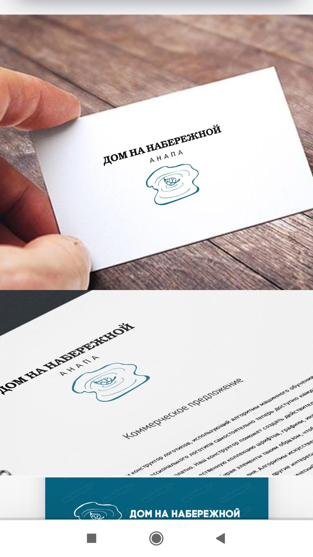 РАЗРАБОТКА логотипа для ЖИЛОГО КОМПЛЕКСА премиум В АНАПЕ.  фото f_4675deac57d23e10.jpg