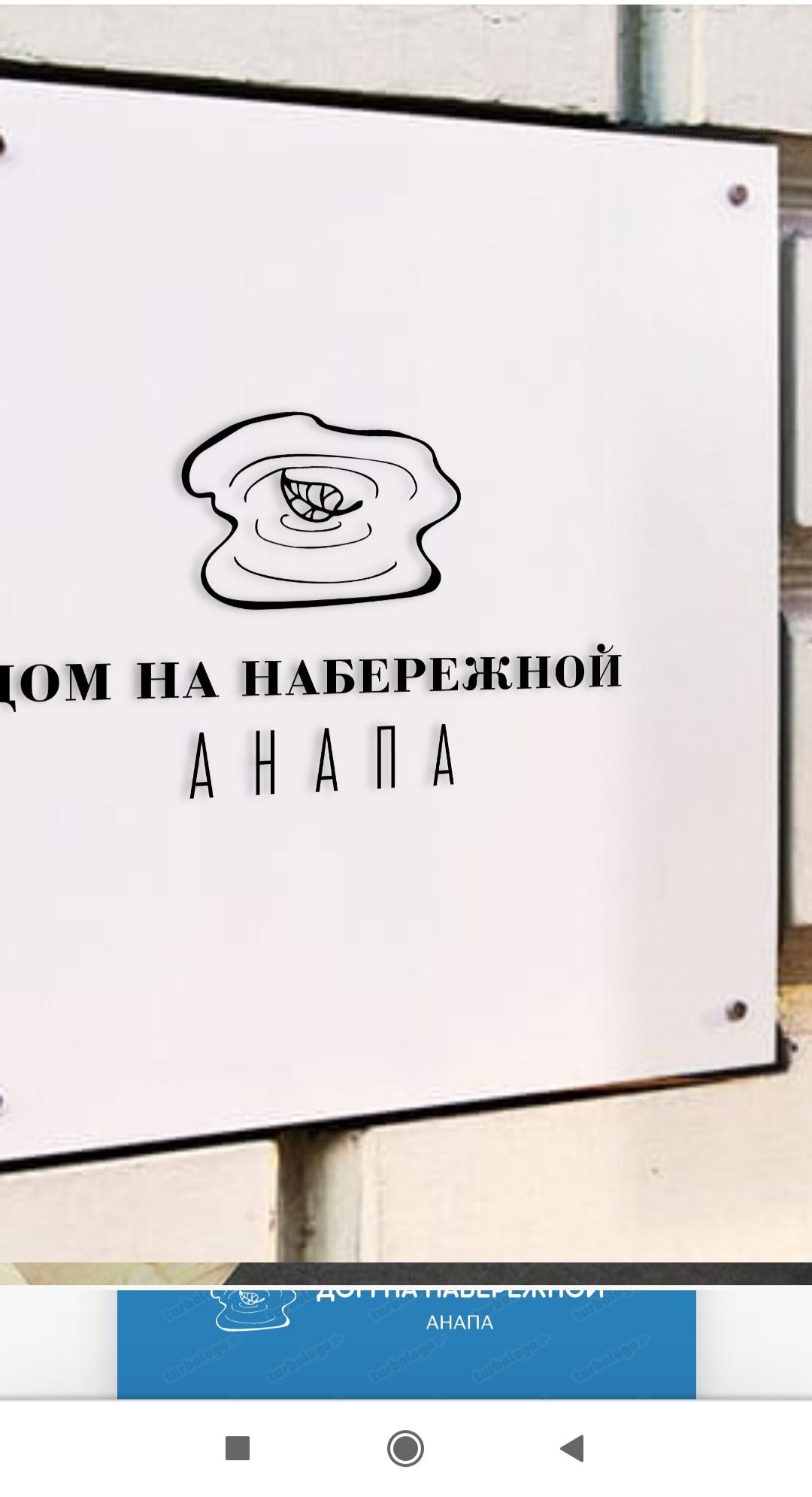 РАЗРАБОТКА логотипа для ЖИЛОГО КОМПЛЕКСА премиум В АНАПЕ.  фото f_8435deac5a1eb145.jpg