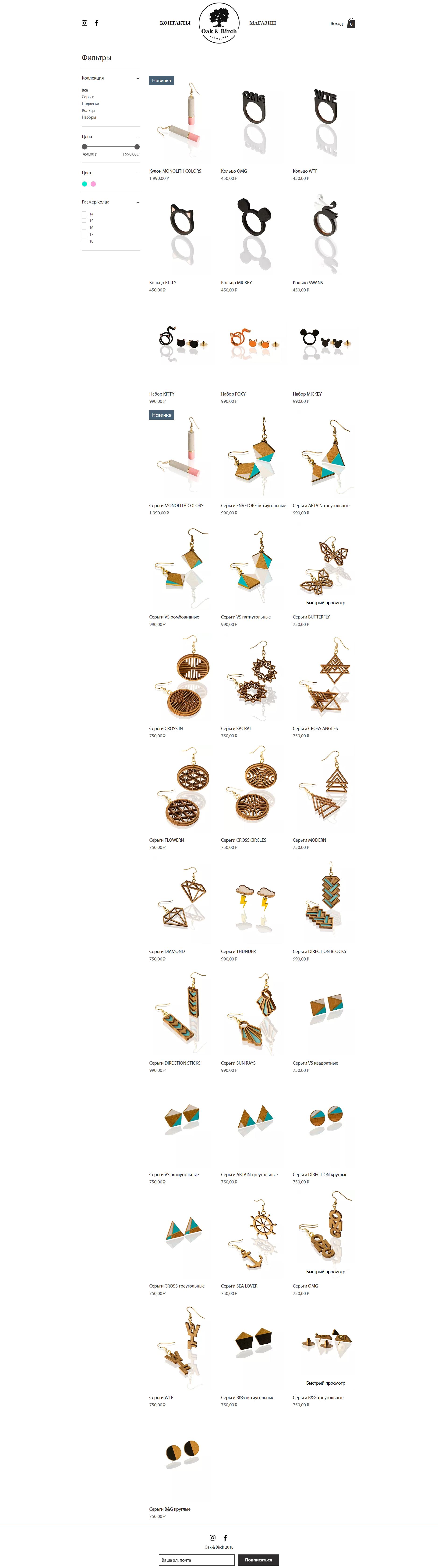 Интернет-магазин украшений ручной работы Oak & Birch | Контакты | Фильтры | Доставка | Личный кабинет