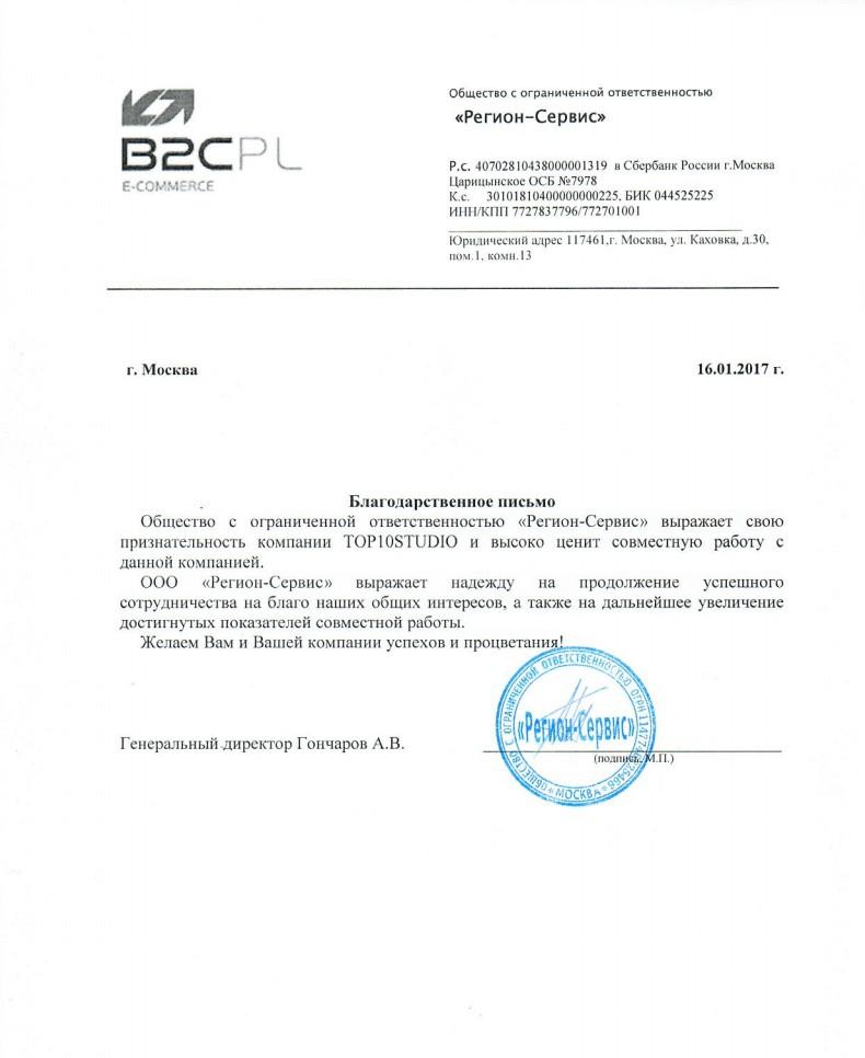 Отзыв от компании Business2call.ru