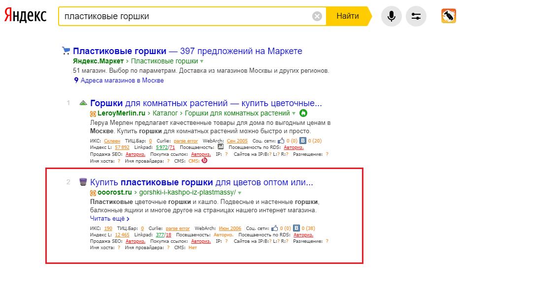 Пластиковые горшки - Топ 2 - Yandex.ru - 2020