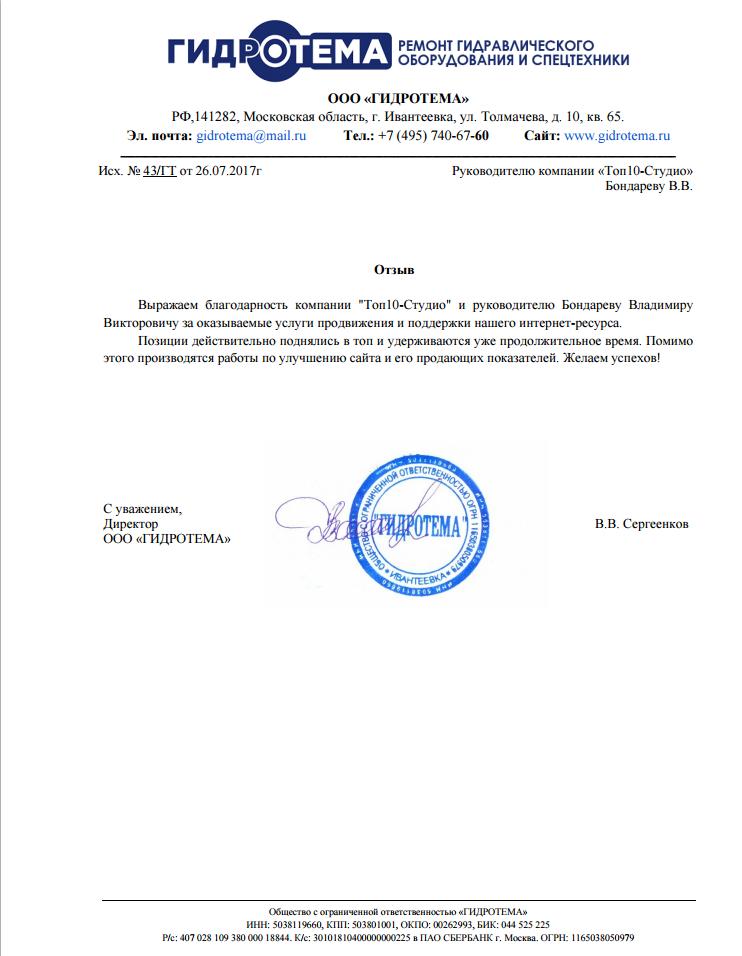 """Отзыв от компании ООО """"Гидротема"""""""