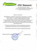 Отзыв Variantauto.ru