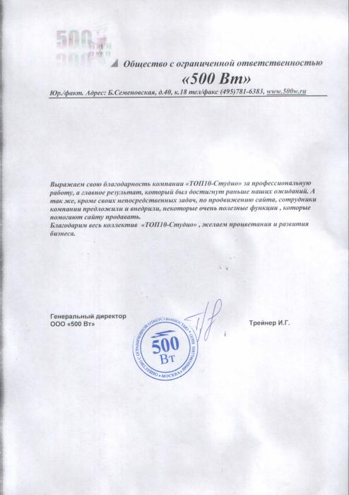 Отзыв от компании 500 ватт