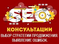 Экспресс-аудит SEO бесплатно