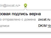 Настройка dkim / spf записей для вашего домена