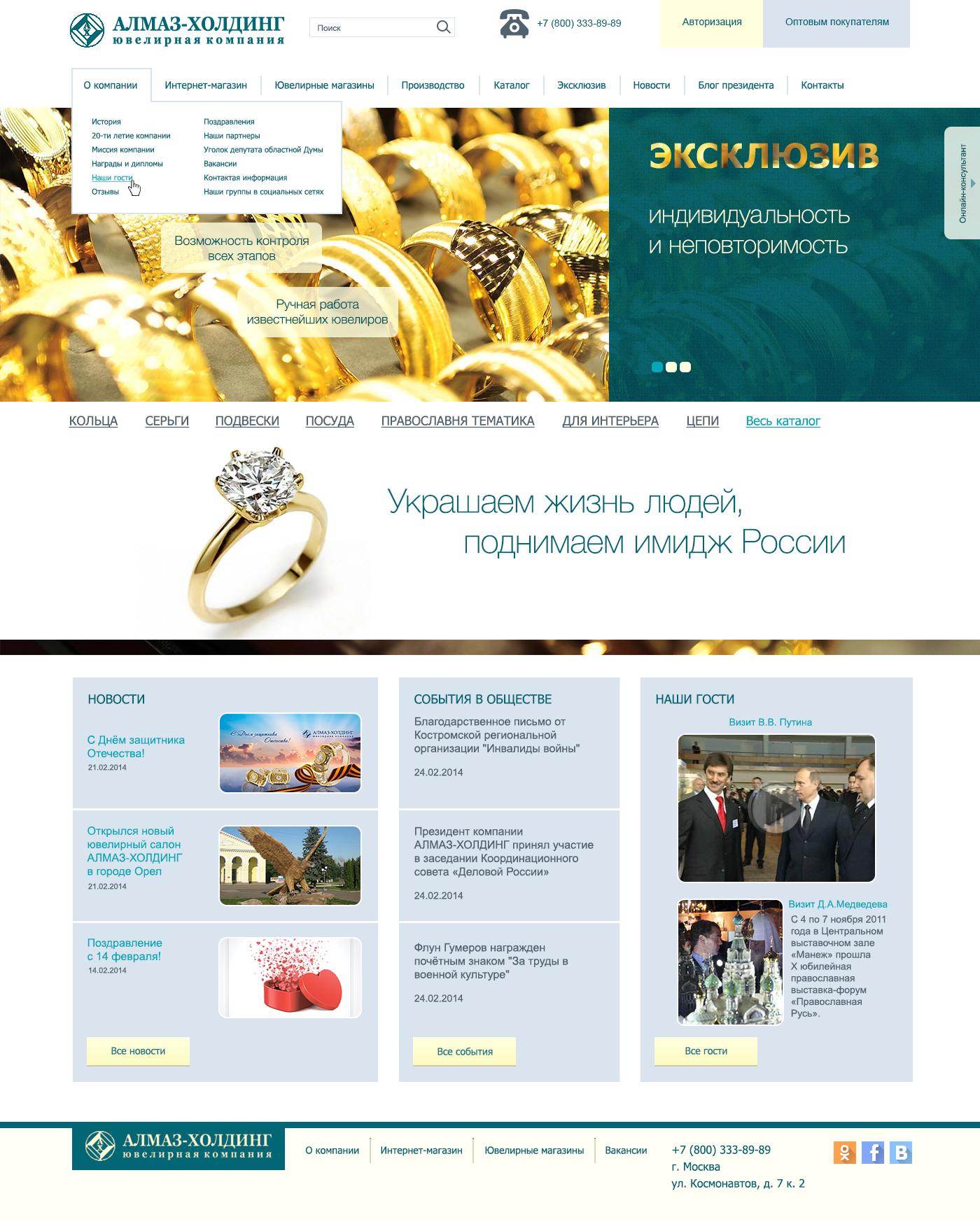 Дизайн сайта для ювелирной компании Алмаз-Холдинг фото f_31253173a9b8df06.png