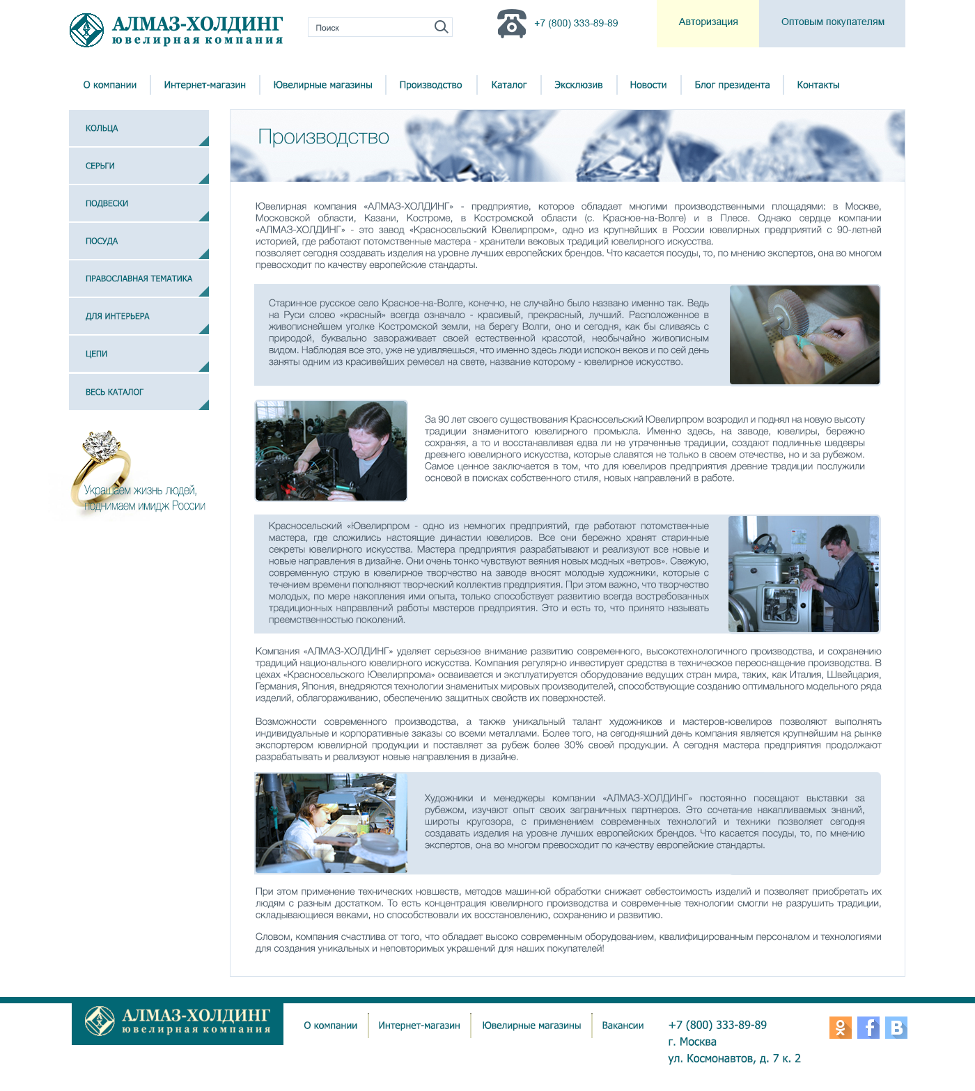 Дизайн сайта для ювелирной компании Алмаз-Холдинг фото f_79253173aa6ae889.png