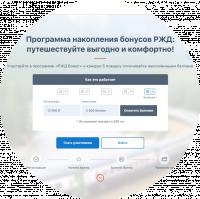 Верстка сайта РЖД Бонус