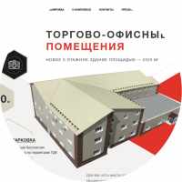 Верстка сайта КИРОВОГРАДСКИЙ