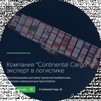 Верстка сайта Continental Cargo