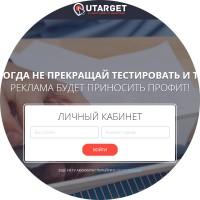 Верстка сайта UTARGET
